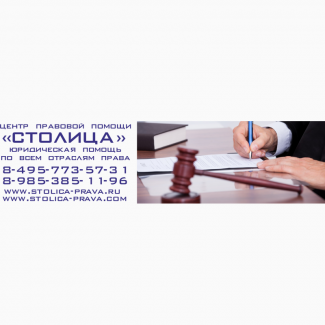 Услуги юриста в сфере недвижимости