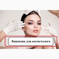 Лицензия косметолог/ Лицензия для косметолога /