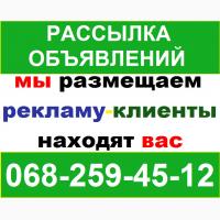 РЕКЛАМА в ИНТЕРНЕТЕ для Бизнеса. Ручное размещение объявлений в Украине. Заказать