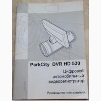 Пульт к авто регистратору ParkCity DVR HD 530