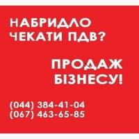 Продажа ООО без оборотов Киев. ООО с НДС купить в Киеве