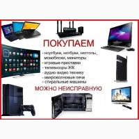 Купим, компьютер, ноутбук, планшет, приставки, радиодетали