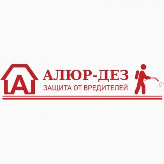 Алюр-Дез Санитарно-профилактическое предприятие