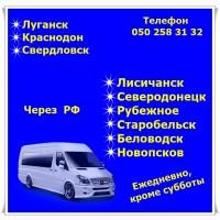 Автобус Луганск -Северодонецк, Рубежное, Лисичанск, Беловодск, Старобельск