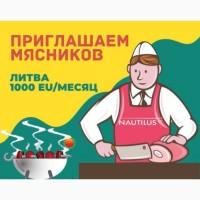 Обвальщик мяса в Литву