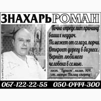 Помогаю снять порчу на одиночество, Венец безбрачия. Личный приём в Харькове