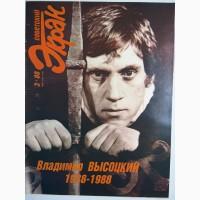 Высоцкий Советский экран 3 1988г
