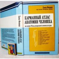 Карманный атлас анатомии человека на основе Международной номенклатуры 1998 Фениш Ханц