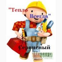 Купить газовый котел в Днепропетровске, недорого.
