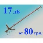 17 дБ CDMA антенны высочайшего качества изготовления - оптом