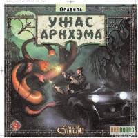 Настольная игра Ужас Аркхема