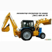 Аренда спецтехники Киев 466 59 42