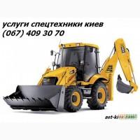 Услуги экскаватора jcb Киев 531 88 75. Экскаватор аренда Киев.