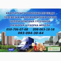 Грузоперевозки Бровары Киев трезвые сильные грузчики