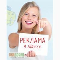 Раздача флаеров Одесса, Расклейка объявление, Ризография
