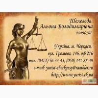 Реєстрація ТОВ (ООО) товариства з обмеженою відповідальністю м. Черкаси