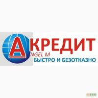 Перекредитация, рефинансирование кредитов Киев