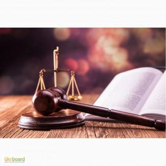 Юридические услуги в Киеве, адвокат Киев Киев