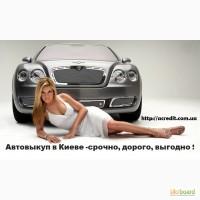 Автовыкуп, срочный выкуп авто быстро и дорого