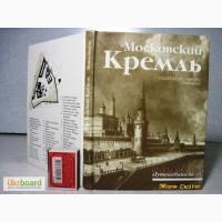 Московский Кремль. Путеводитель. 1987г
