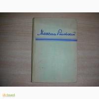 Максим Рыльский. Стихотворения и поэмы - 1945 год
