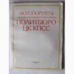 Фотопортреты членов и кандидатов в члены политбюро ЦК КПСС