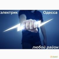 Электрик на дом Одесса.ремонт электрики, Таирова, Малиновский район, Суворовский, Киевский
