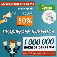 Баннерная реклама Сумы в Интернете, скидка до конца недели