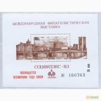 Почтовые марки СССР 1983 Международная филателистическая выставка «Соцфилэкс-83». Москва