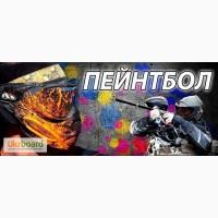 Луцьк Пейнтбол