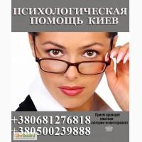 Психолог Киев, психотерапия, психологическая помощь Киев, психолог по телефону