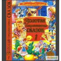 Книга детская - сказки. «Золотая сокровищница сказок». Дешево