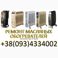 Ремонт масляных обогревателей. Киев. Выезд мастера