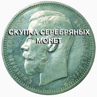 Скупка серебряных монет в Харькове