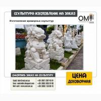 Мраморные скульптуры под заказ, изготовление мраморных скульптур
