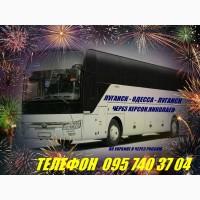 Автобусные рейсы Алчевск- Луганск - Херсон - Николаев - Одесса