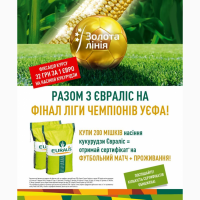 Семена подсолнечника Евралис Euralis акция курс евро 32+розыгрыш трактора Джон Дир