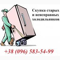 Вывоз нерабочих и старых холодильников
