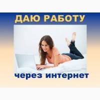 Работа на дому в сети интернет для женщин