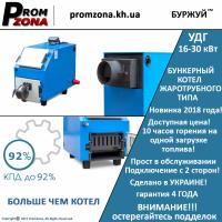 Твердотопливный котел Буржуй УДГ Универсал 16 кВт