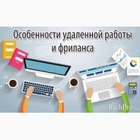 Требуются сотрудницы для удаленной работы (вакансия для женщин, мам)