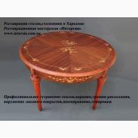 Реставрация столов Харьков