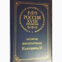 Записки Императрицы Екатерины II. 1859г. Репринт