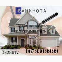 Кредит наличными под залог недвижимости на любые цели. Киев
