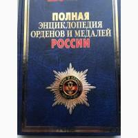 Продам Все награды России и СССР