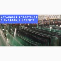 Автостекла в Одессе, Черноморске. Продажа, установка, выезд к клиенту
