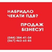 Купить ООО с НДС в Киеве. Бизнес под ключ на продажу