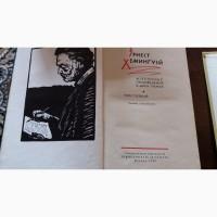 Хемингуэй в двух томах 1959 г