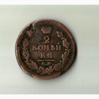 2 копейки 1815 года ЕМ-НМ