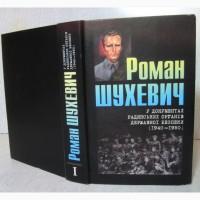 Шухевич Роман у документах радянських органів державної безпеки (1940-1950) В 2 т. Том-1